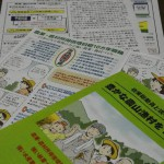 LDP's leaflet explaining its 10-year strategy to double farmers' income (below) and DPJ's bulletin criticizing the plan (above).