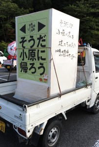 One truck was carrying a lantern with a simple message: Now it's time to come home in Obara